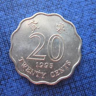 монета 20 центов Гонг-Конг 1995