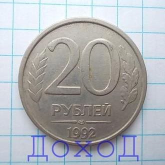 Монета Россия 20 рублей 1992 ЛМД немагнит №4