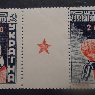 Закарпатская Украина Закарпатська Україна 1945 р 200(ф) сцепка с РД