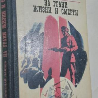 На грани жизни и смерти Н.Паниев