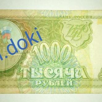 1000 рублей 1993 года  №20