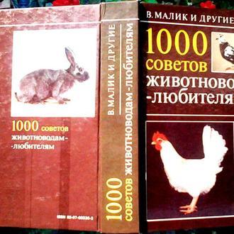 Малик В. и другие.  1000 советов животноводам - любителям.   Братислава Природа 1989