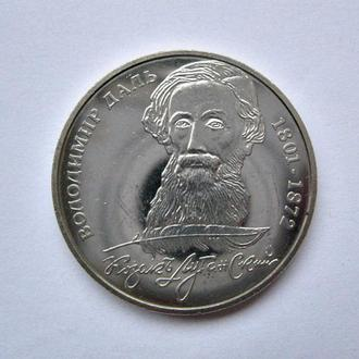 Монета 200 років Володимиру Далю 2 гривні 2001 р. УКРАИНА