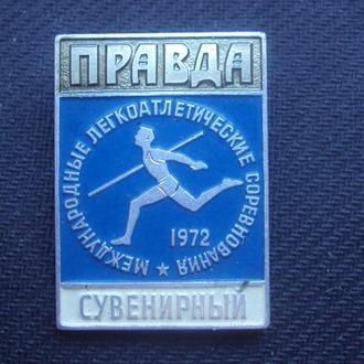 Приз Правды. 1972г.