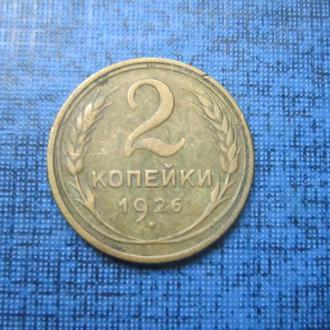 Монета 2 копейки СССР 1926 №2