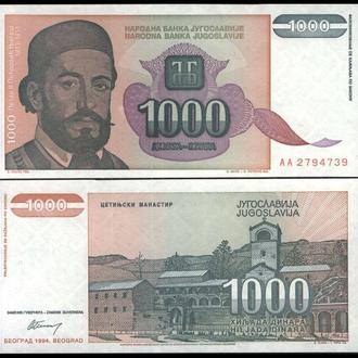 ЮГОСЛАВИЯ 1000 динар 1994г. UNC