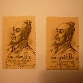 2 Китайские марки 1955 года