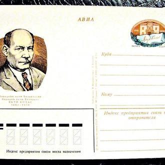PK 1982 г. 100-летие со дня рождения Я.Коласа