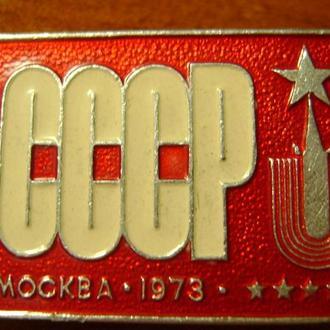 СРСР 1973р