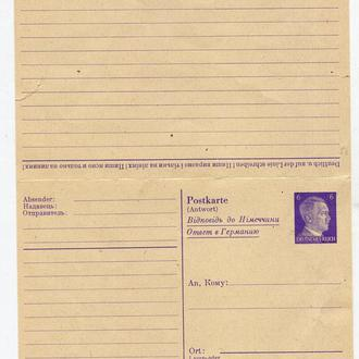 ІІІ Райх. Листівка до Німеччини.