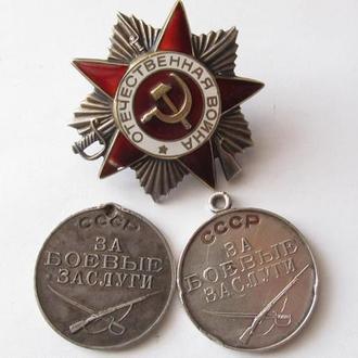 Орден Отечественная война, За боевые заслуги СССР