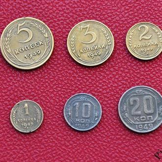 Набор 20, 10  копеек 1949  г  и  5, 3, 2, 1  копейки 1949 г  СССР  одним лотом