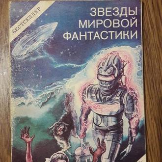 Звезды мировой фантастики, 1990.