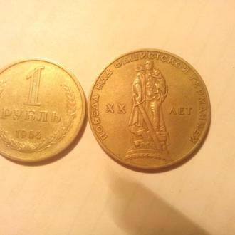 1 рубль 1964 года, 1 рубль 1965 года 20 лет победе...