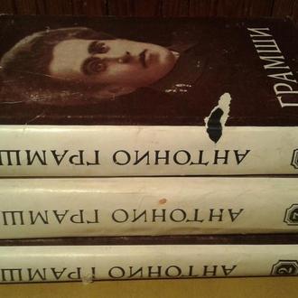 Грамши Антонио. Избранные произведения в трех томах