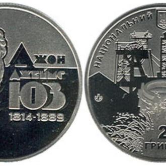монета Дж. Юз - 2 гртвны