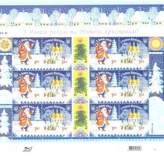 2011 Україна №1164-1165 З Новим роком, малий лист**