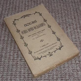 Поезii Осипа Юрiя Федьковича / зладив Іл.Кокорудз. Львiв, 1906р.