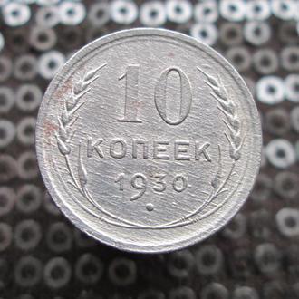10 копеек 1930 г. Серебро.Оригинал.