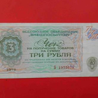 ВНЕШПОСЫЛТОРГ 1976 3 рубля.