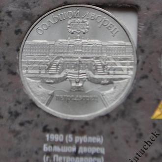 5 рублей Петродворец  1990 г.