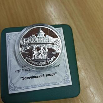 Золочівський замок 10 грн. 2020р+сертифікат+футляр