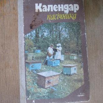Пчеловодство. Календар пасічника.