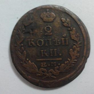 2 копейки 1823 ЕМ-ФГ