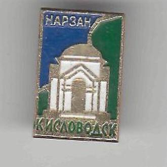 Кисловодск Нарзан