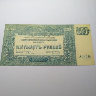 500 рублей 1920 Юг России, unc, пресс,  безупречный сохран!