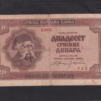 20 динар 1941г. Сербия.