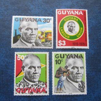 4 марки полная серия Гайана 1979 60 лет лейбористкого движения MNH