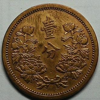 Китай 1 фен 1934 год СОХРАН!!!