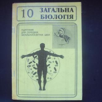 Загальна бiологiя. Киев 1999г.