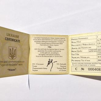"Сертифікат ""Риби"" Сертификат ""Рыбы"" Оригінал Золото 2007"