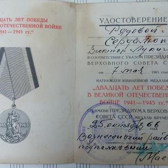 Документ к юбилейной медали-5