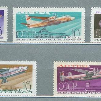 Авиапочта.Воздушный транспорт СССР.1965 г. Самолет.Аэрофлот