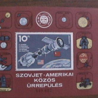 Венгрия 1975 БЛ Космос