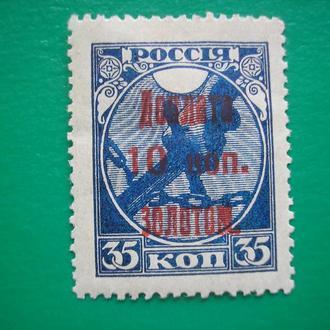 СССР 1924 Доплата *