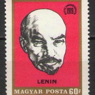 Венгрия 1969 ** История Личности В.И.Ленин MNH