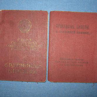 Орденская книжка 1946 г. на Орден Славы 3 степени, проездные билеты.