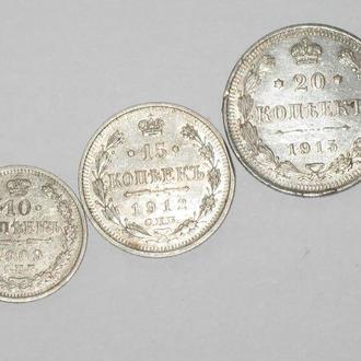 10  копеек 1909 , 15 копеек 1912 , 20 копеек 1915