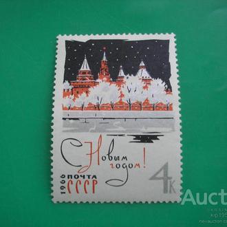 СССР 1965  С Новым Годом  *