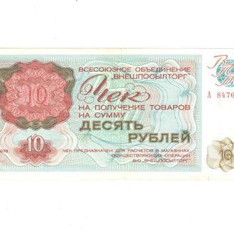 Чек 10 рублей 1976 г СССР. Внешпосылторг