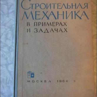 Строительная Механика в примерах и задачах. Москва 1964 год