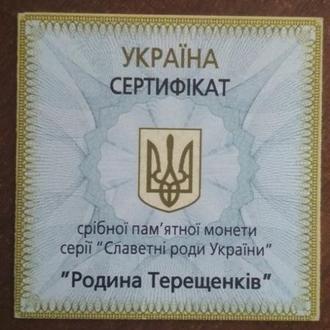 Сертификат к монете Родина Терещенків