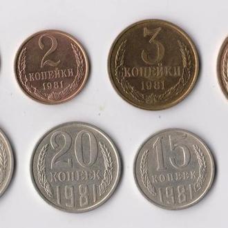 1, 2, 3, 5, 10, 15, 20, 50 коп. = 1981 г. = СССР #