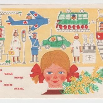 Мамы разные нужны 1967 Пармеев Р8