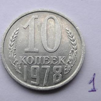 10 копеек СССР 1978 год
