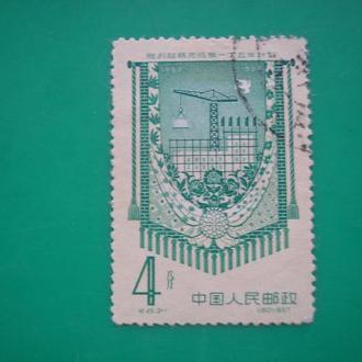 Китай 1957 Промышленность *